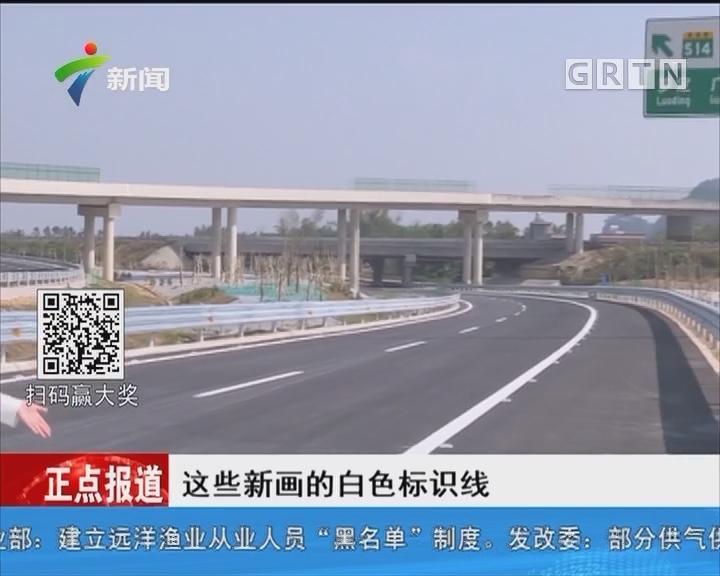 广东6条高速公路明日开通 记着提前探路睹新貌