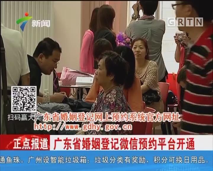 广东省婚姻登记微信预约平台开通