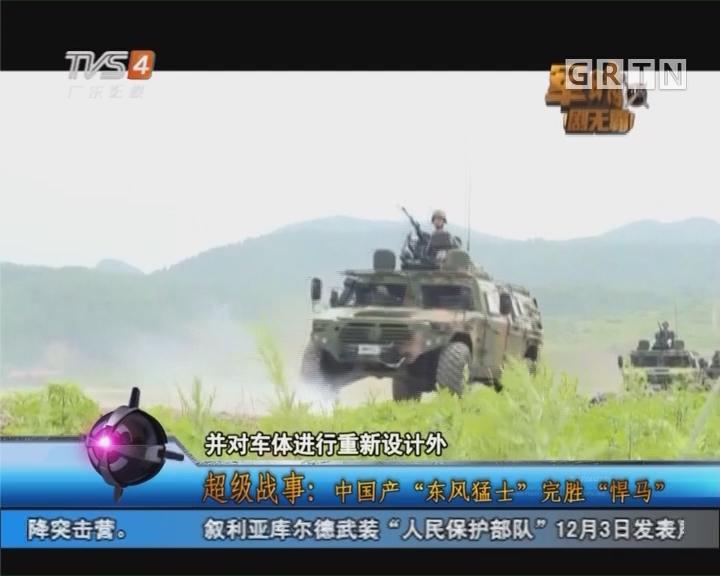 """[2017-12-04]军晴剧无霸:超级战事:中国产""""东风猛士""""完胜""""悍马"""""""