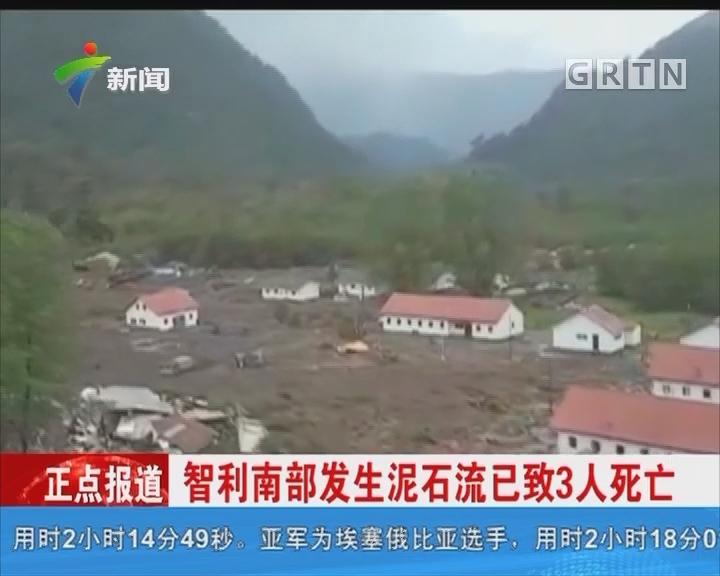 智力南部发生泥石流已致3人死亡