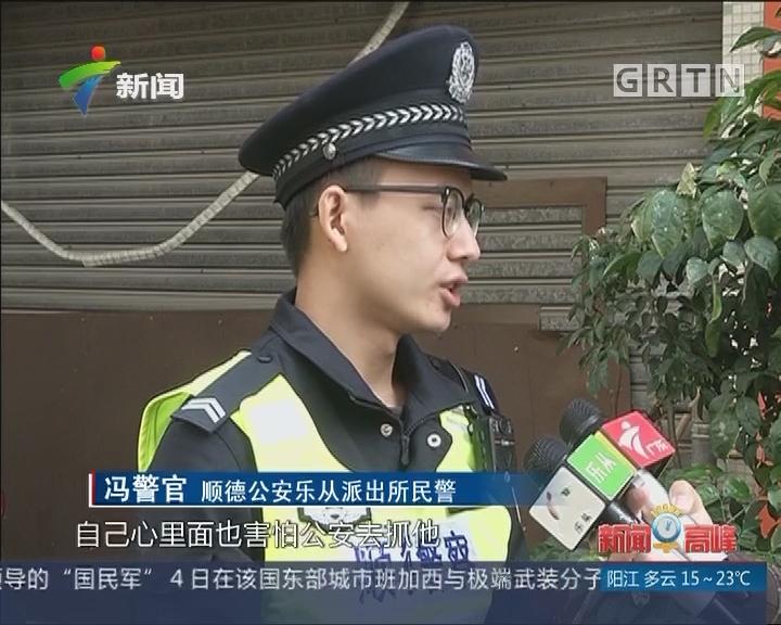 """顺德:老板三偷店铺不成 被抓获反说""""多谢"""""""