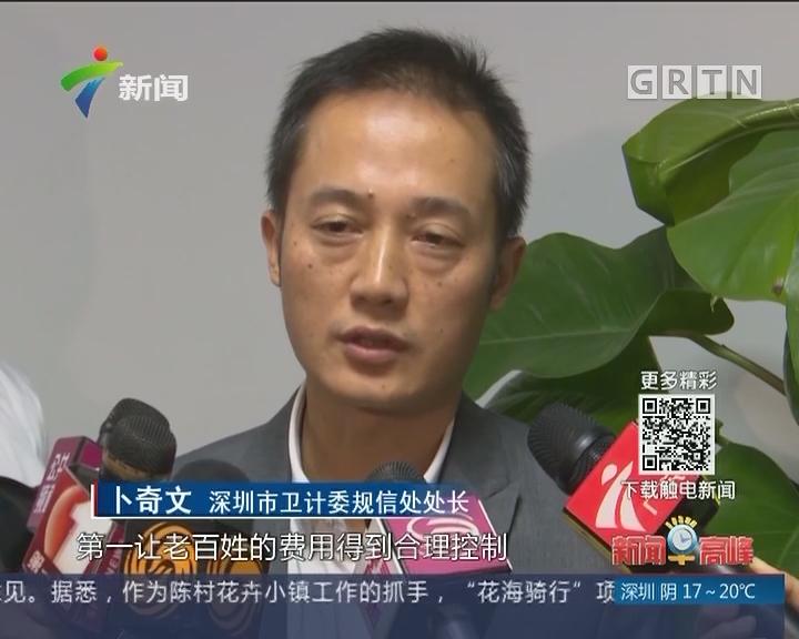 深圳公立医院价改:70家公立医院将上调761项服务价格