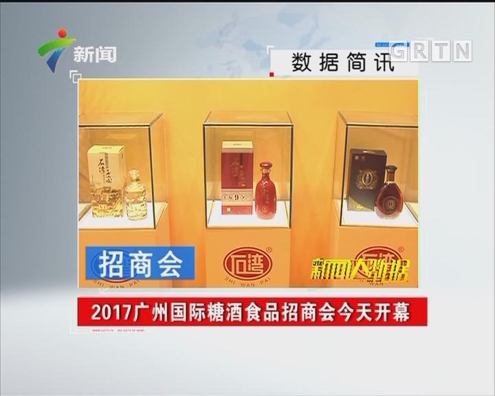 2017广州国际糖酒食品招商会今天开幕