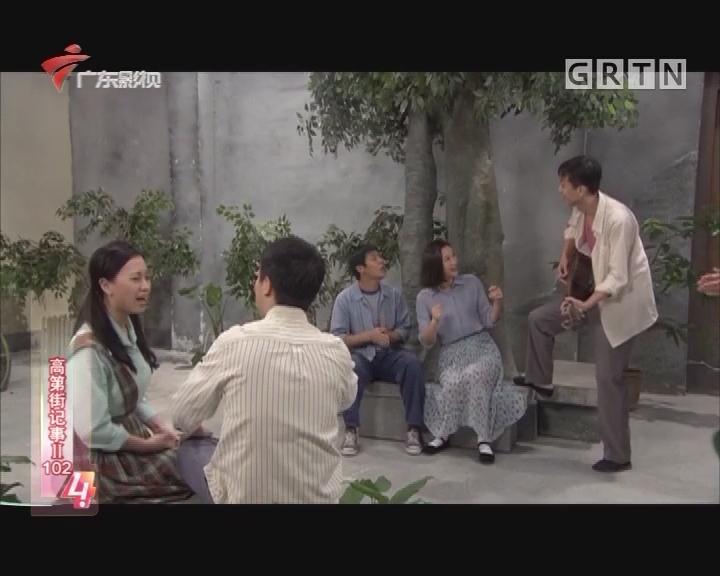 [2017-12-31]高第街记事:生日派对(下)