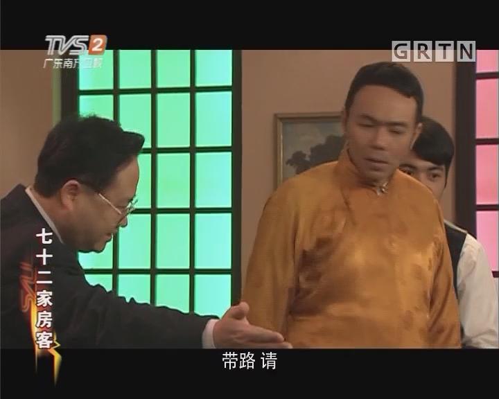 [2017-12-03]七十二家房客:黄脚坚(一)