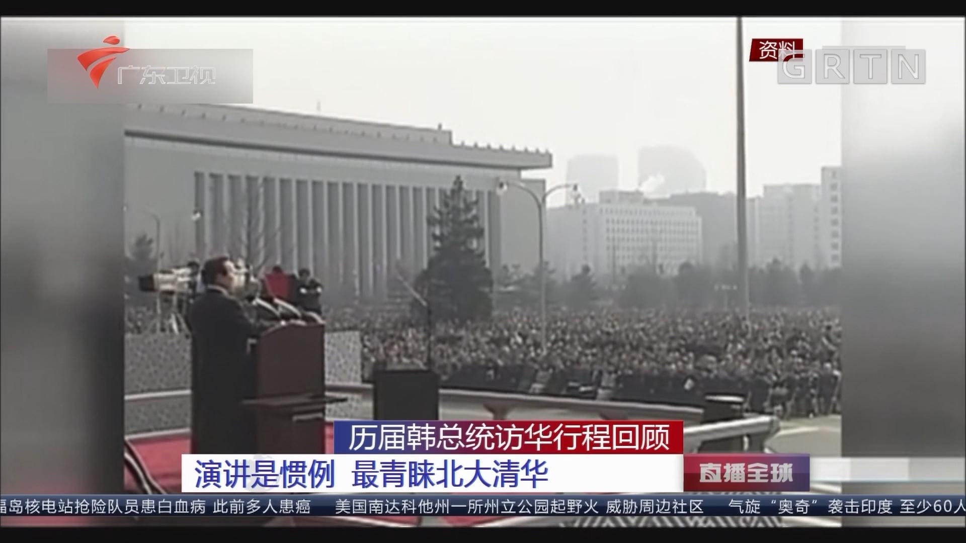 历届韩总统访华行程回顾:演讲是惯例 最青睐北大清华