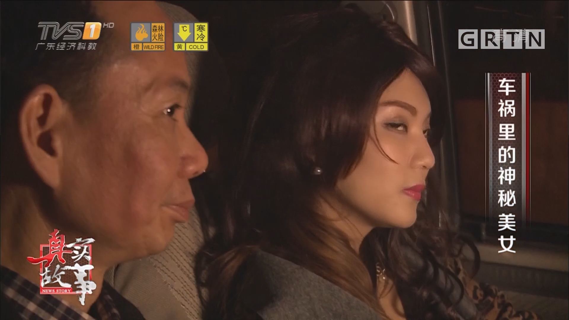 [HD][2017-12-20]真实故事:车祸里的神秘美女
