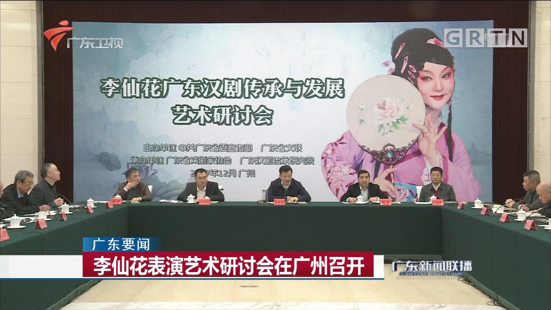 李仙花表演艺术研讨会在广州召开