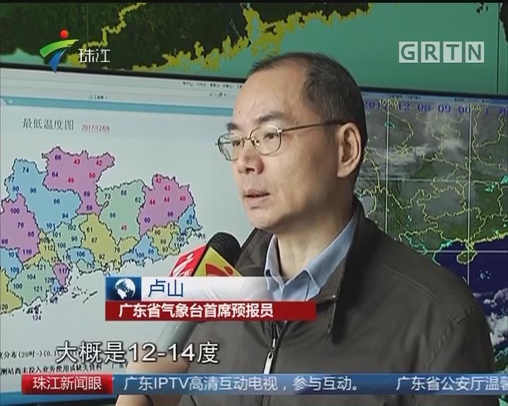受冷空气影响 粤北最低温或降至5℃