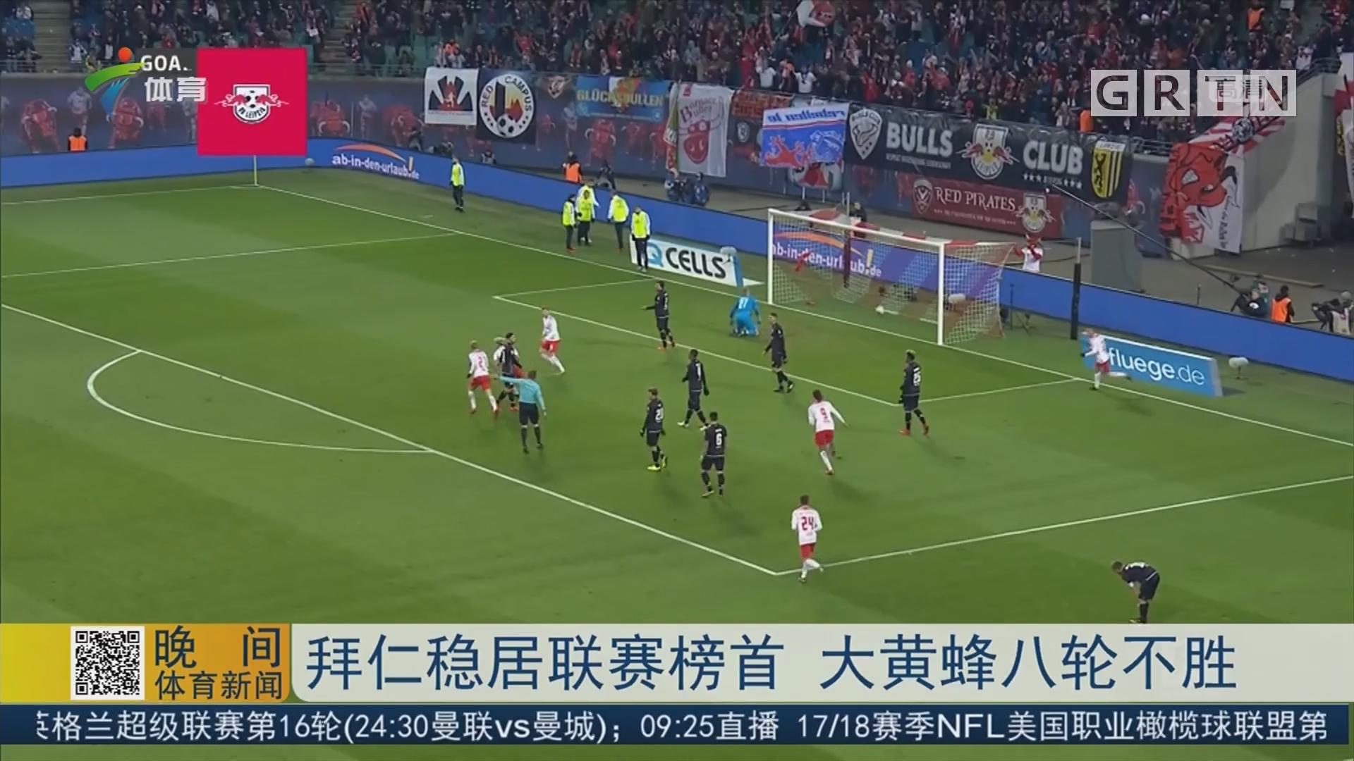 拜仁稳居联赛榜首 大黄蜂八轮不胜