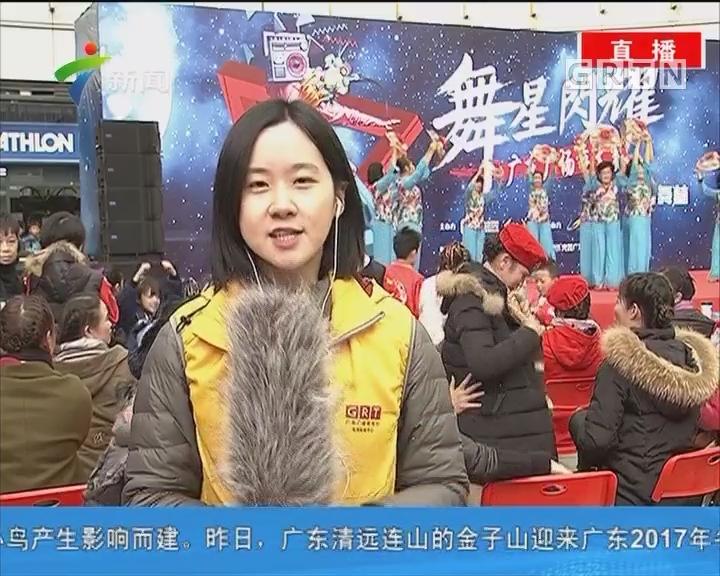 广东广场舞大赛广州海选今天启动