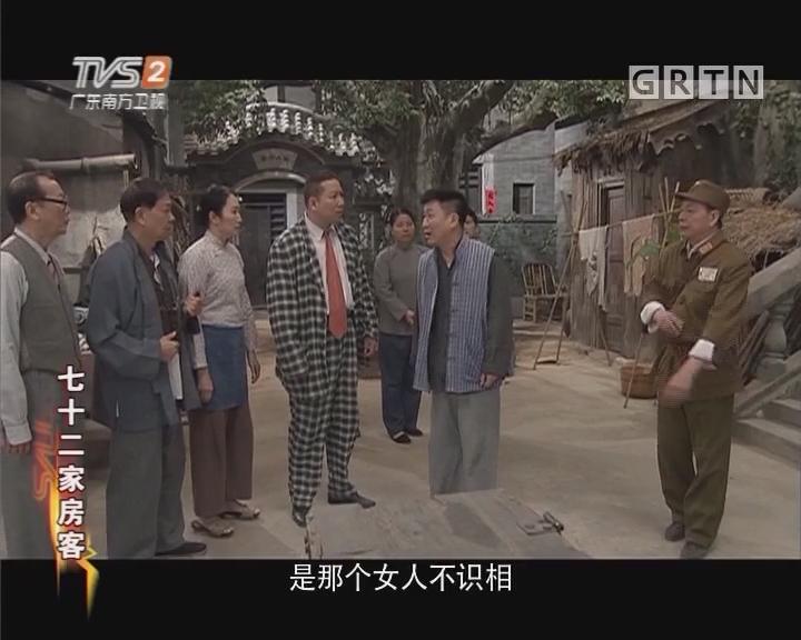 [2017-12-12]七十二家房客:丘老虎抢亲(上)