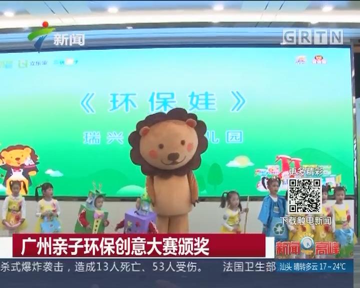 广州亲子环保创意大赛颁奖