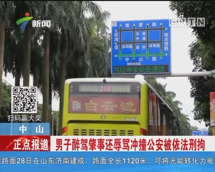 中山:男子醉驾肇事还辱骂冲撞公安被依法刑拘