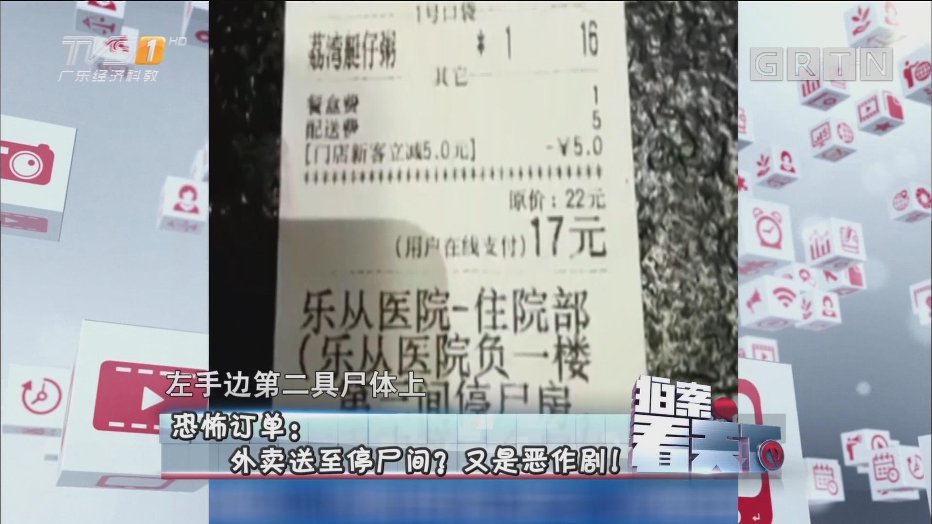 [HD][2017-12-25]拍案看天下:恐怖订单:外卖送至停尸间?又是恶作剧!