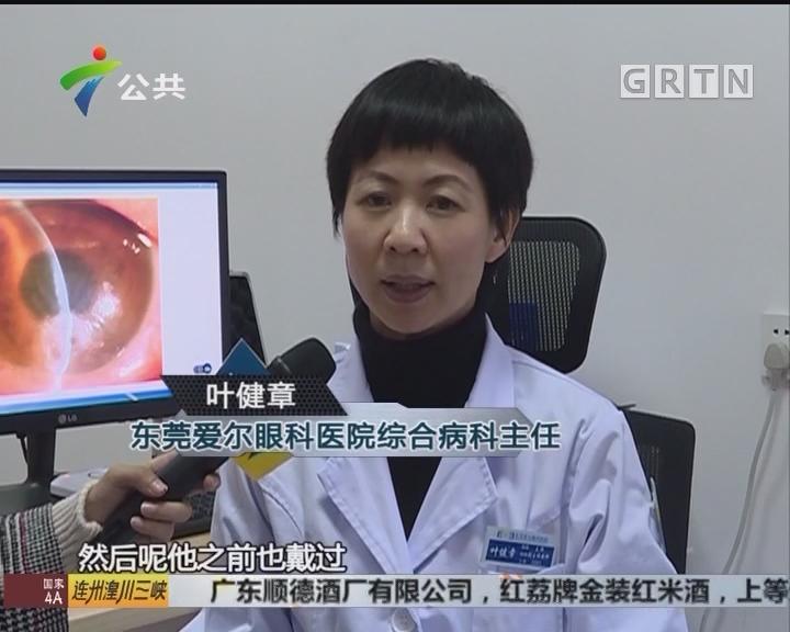 东莞:戴隐形5月不取 致绿脓杆菌感染