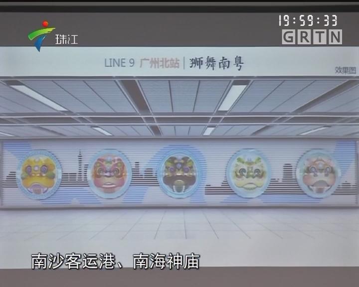 广州:四座岭南文化主题地铁站年底亮相