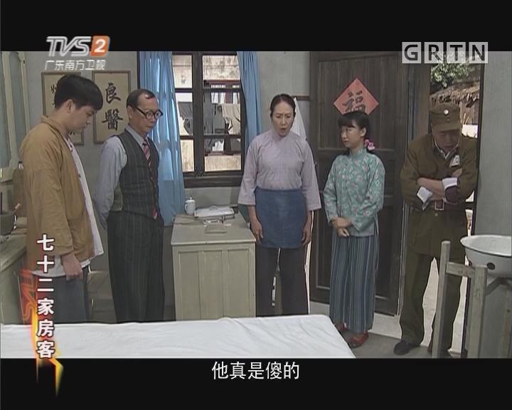 [2017-12-23]七十二家房客:阿瑞嫁妻(上)