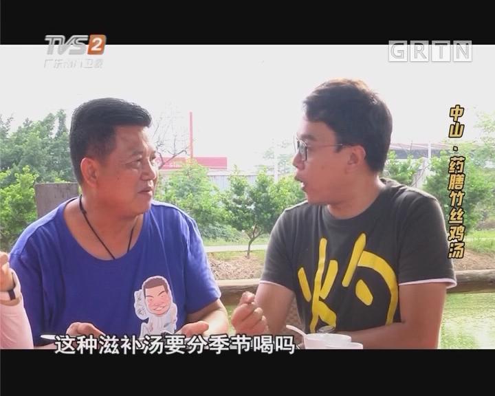 中山·药膳竹丝鸡汤