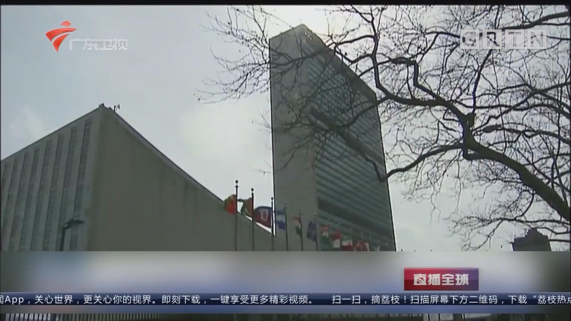 """美国宣布""""砍掉""""2.85亿美元联合国预算"""