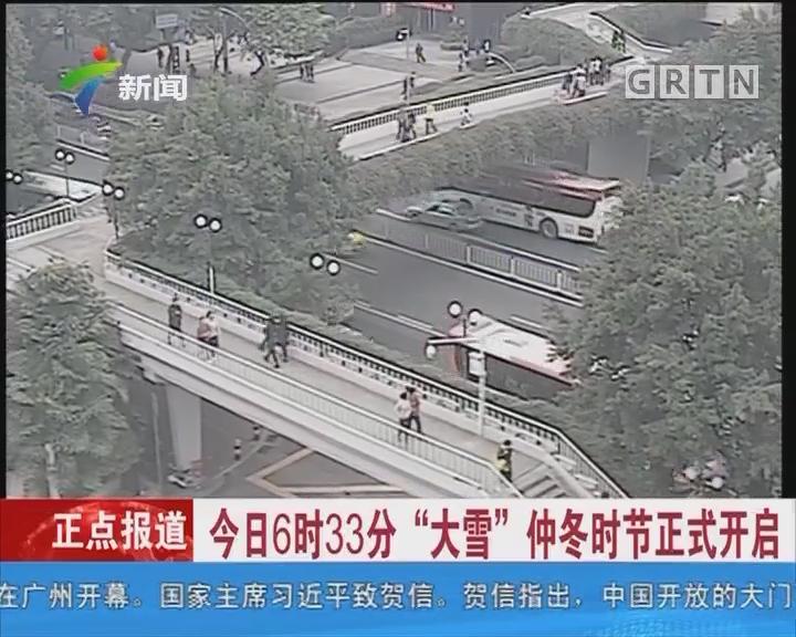 """今日6时33分 """"大雪""""仲冬时节正式开启"""