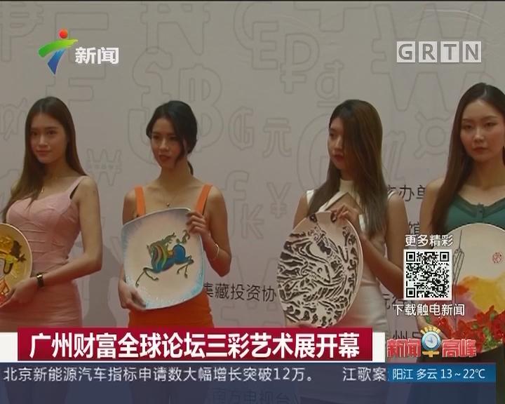 广州财富全球论坛三彩艺术展开幕