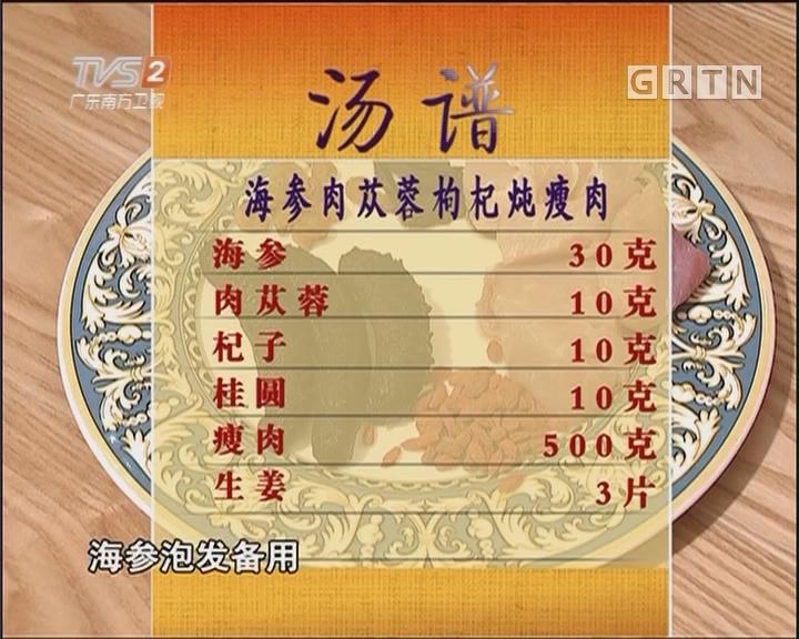 海参肉苁蓉枸杞炖瘦肉