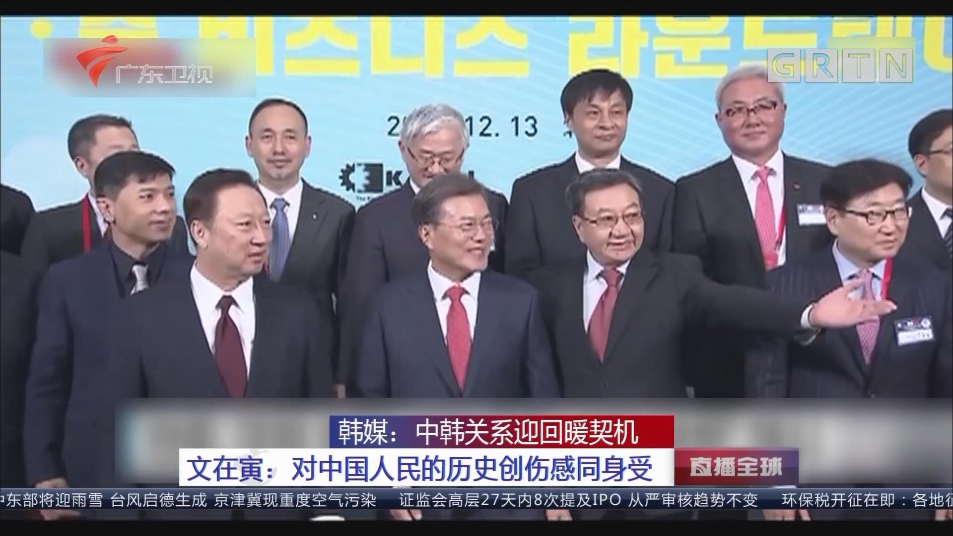 韩媒:中韩关系迎回暖契机 文在寅:对中国人民的历史创伤感同身受