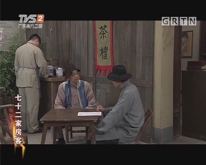 [2017-12-13]七十二家房客:太平谍中谍(下)