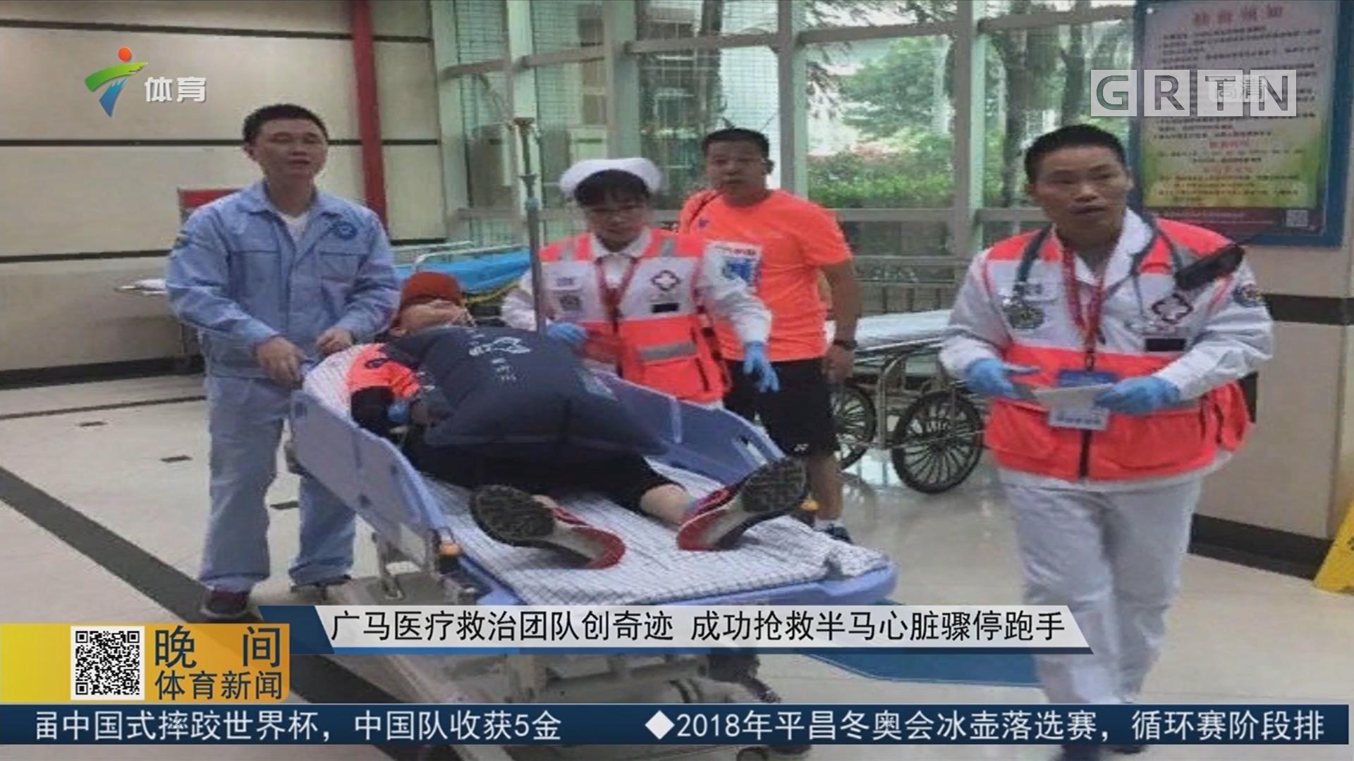 广马医疗救治团队创奇迹 成功抢救半马心脏骤停跑手
