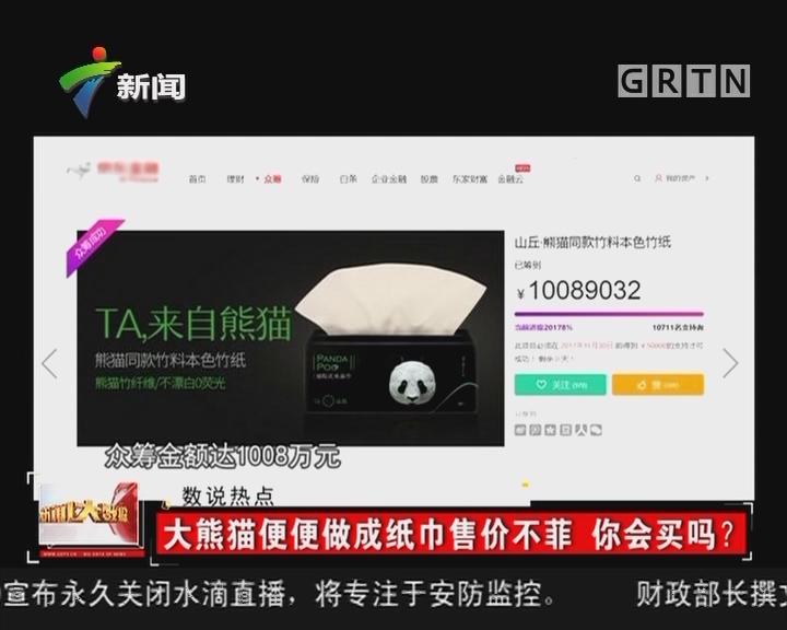 大熊猫便便做成纸巾售价不菲 你会买吗?