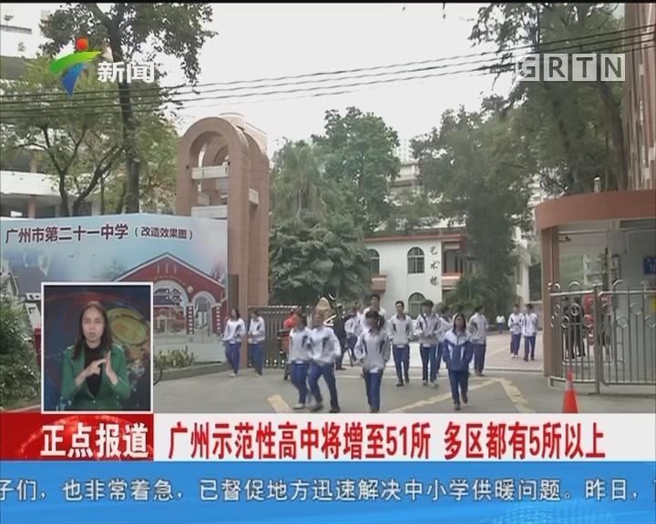 广州示范性高中将增至51所 多区都有5所以上