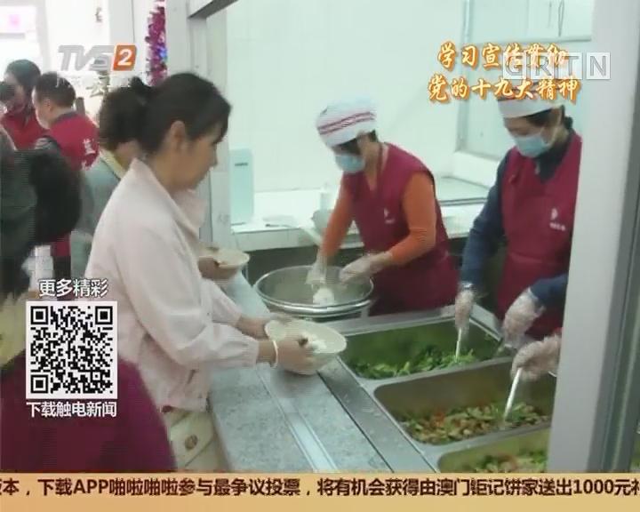 广州番禺:老有所养 爱心餐厅提供免费午餐