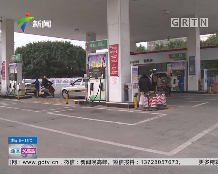 阳江:汽车加油太满 存在安全隐患
