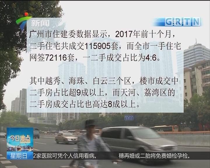 """盘点2017广州楼市:二手成交超一手 步入""""存量房""""时代"""