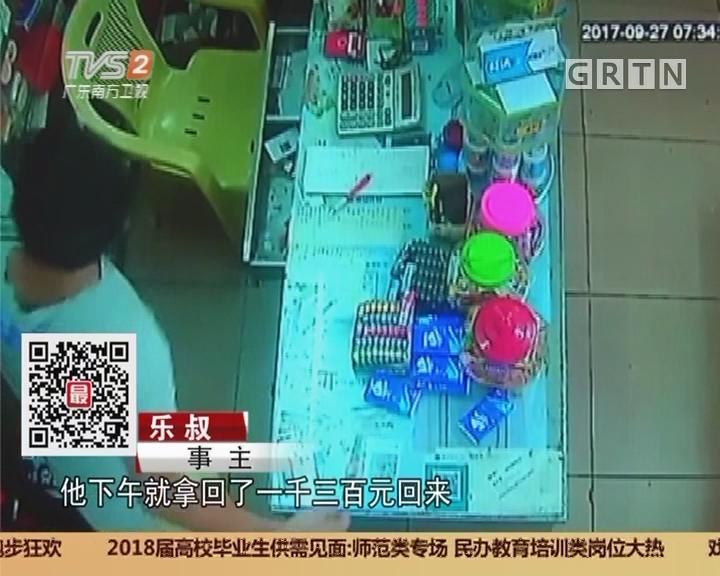 广州:佯买手机 实为盗窃