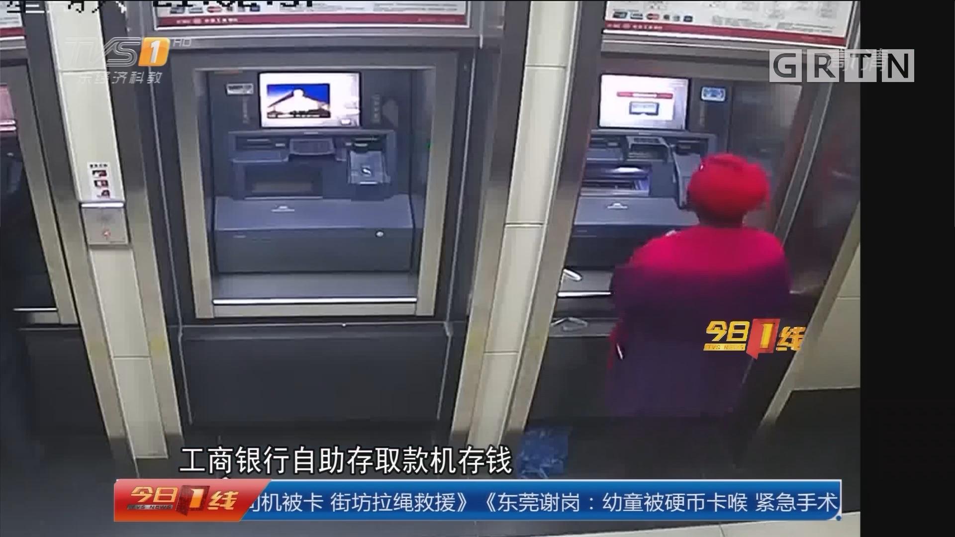 广东肇庆:自助机现大额现金 报警!