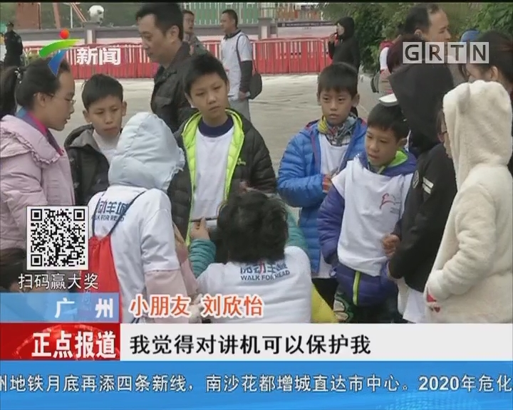 广州:千人徒步 为城乡儿童阅读公益筹款