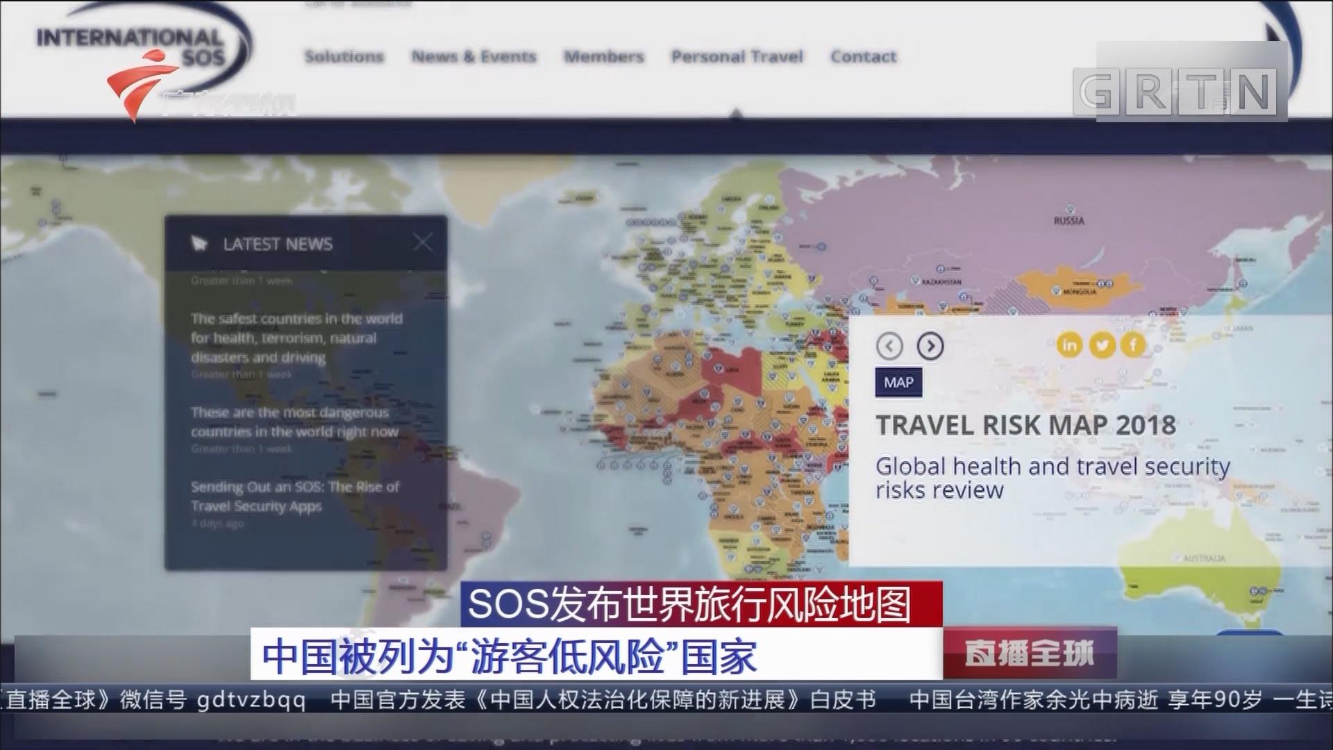 """SOS发布世界旅行风险地图:中国被列为""""游客低风险""""国家"""
