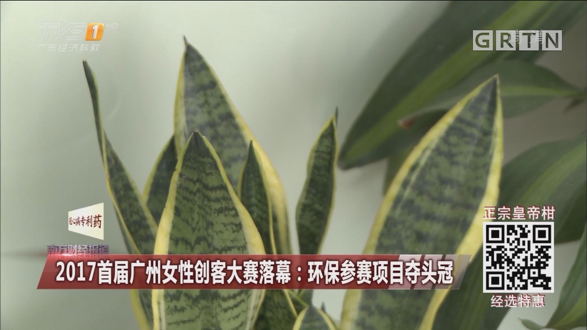 2017首届广州女性创客大赛落幕 :环保参赛项目夺头冠