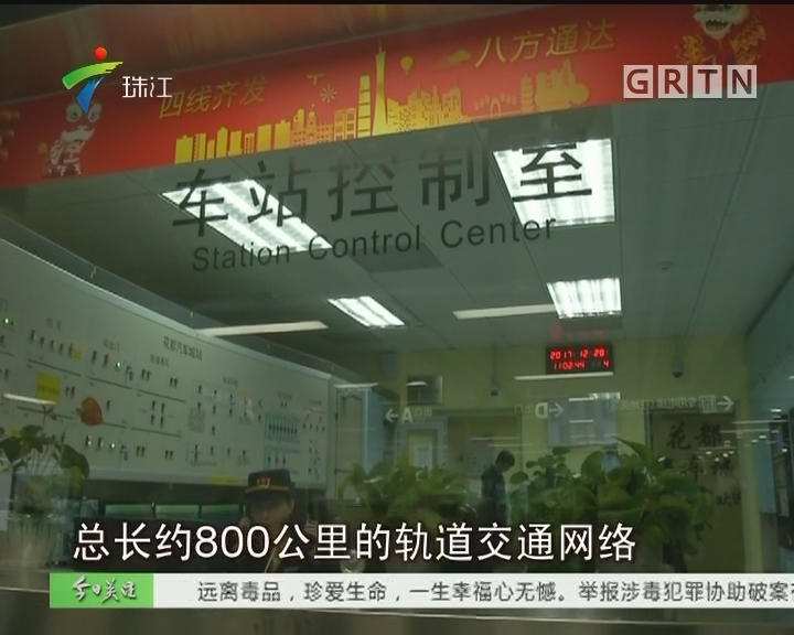 广州一日开通四条新地铁线