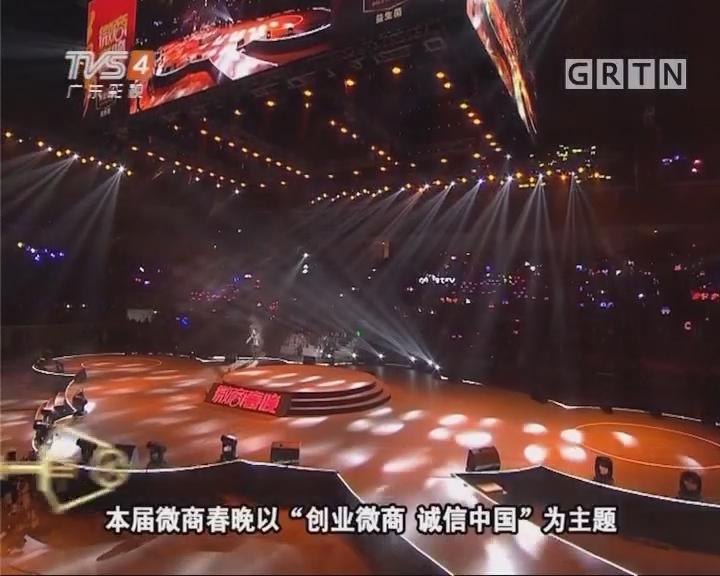 第三届微商春晚在广州隆重举行