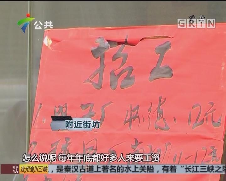 东莞:男子持刀讨工资 速被制服