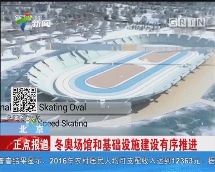 北京:冬奥场馆和基础设施建设有序推进