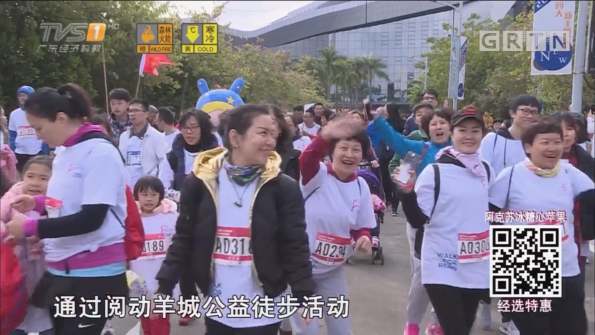 广州:千余市民徒步助力儿童公益阅读