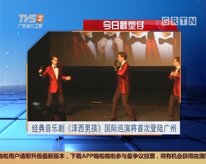 今日最型仔:经典音乐剧《泽西男孩》国际巡演将首次登陆广州