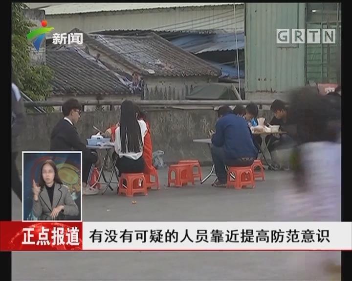 中山:扒手瞄准早餐档 街坊买早餐手机频被盗