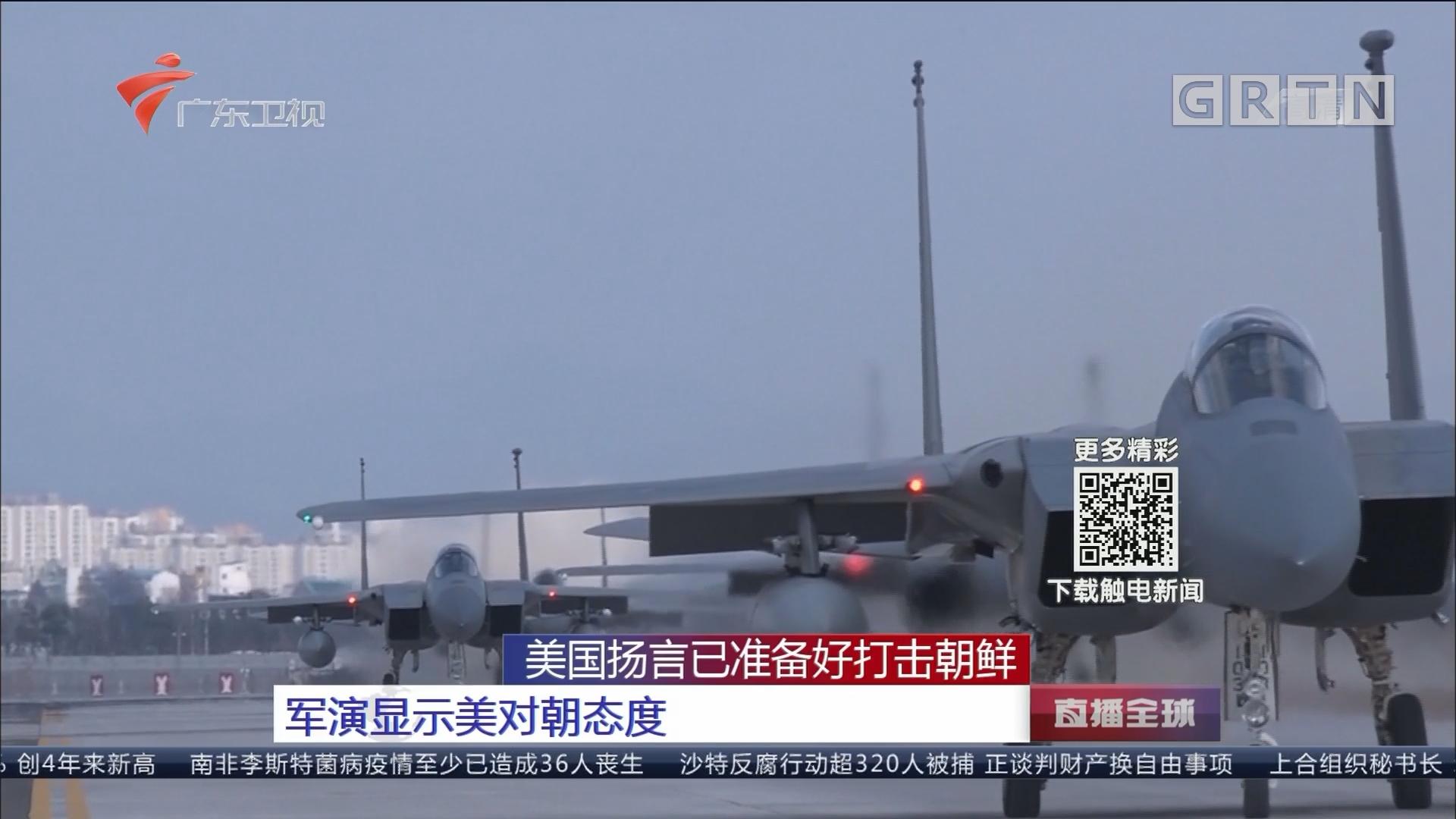美国扬言已准备好打击朝鲜 军演显示美对朝态度