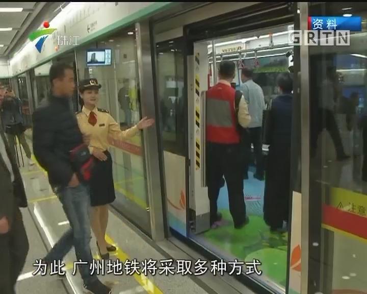 广州地铁元旦假期延长1小时运营