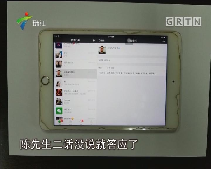 """中山:8名男士同遭网络诈骗 """"白富美""""又是男的"""